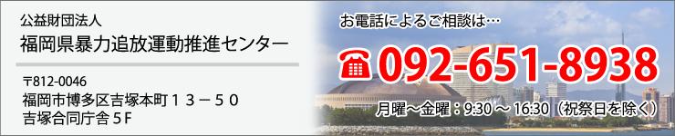 公益財団法人福岡県暴力追放運動推進センターお問い合わせバナー
